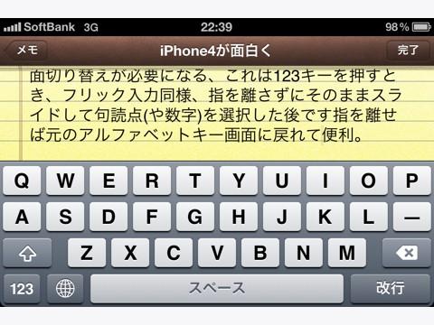 iPhoneのキーボード入力