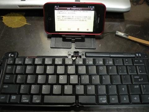 リュウドの折りたたみキーボード RBK-2000BTII