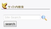 サイト内検索を設置