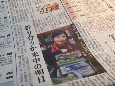 20160110nikkei