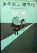 「少年達よ、未来は」(1970年刊新潮社)