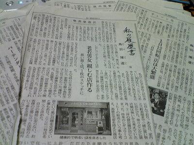 「私の履歴書」鳥羽博道
