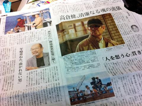2012年8月17日日経新聞 映画「あなたへ」特集