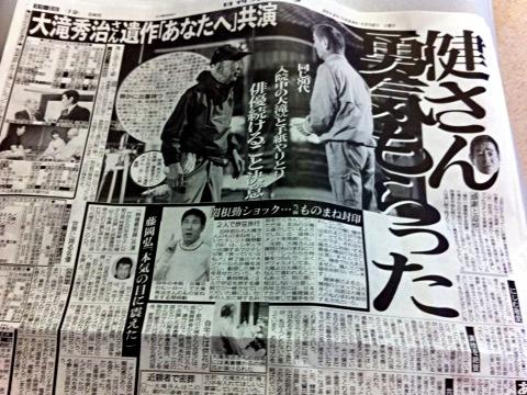 2012年10月6日日刊スポーツ