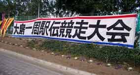久賀町役場前~スタート/ゴール地点