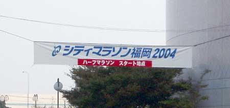 シティマラソン福岡2004