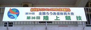 めざせデフリンピック! 平和の街 長崎から