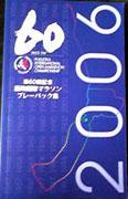 第60回記念福岡国際マラソン プレーバック集