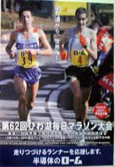 第62回びわ湖毎日マラソン