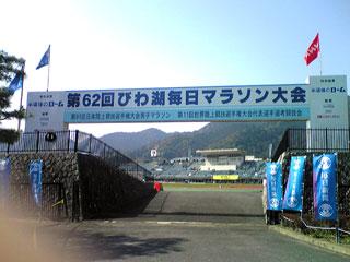 皇子山競技場ゲート