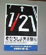 第70回中国山口駅伝