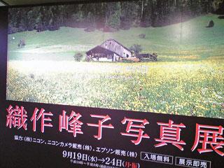 織作峰子写真展「MY SWITZERLAND」