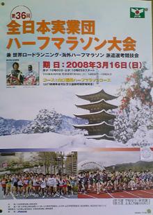 第36回全日本実業団ハーフマラソン大会