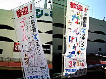 小学生達の手作り幟「おそいぞ武蔵、はやいぞみんな」