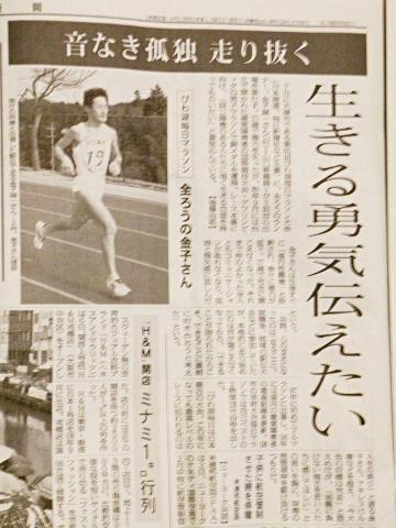 2010年3月6日毎日新聞夕刊