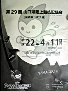 第29回山口県陸上競技記録会
