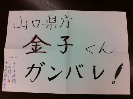 激励メッセージ、ありがとうございました
