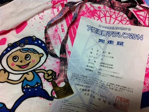 2014kaikyo-02