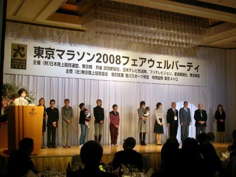 2008年東京マラソンフェアウェルパーティー