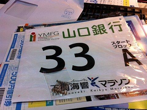2014海響マラソンNo.