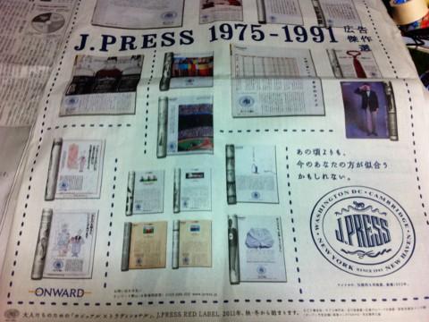 9月23日付け日経全面広告J.PRESS広告傑作選