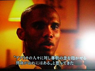 NHKスペシャル サミュエル・エトー アフリカを背負う男