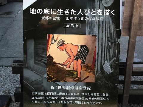 世界遺産登録 山本作兵衛の炭鉱絵画